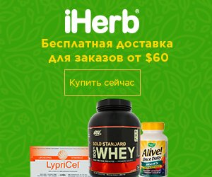 iHerb в Москве: 10% на Optimum Nutrition