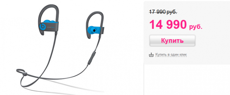 Наушники Powerbeats3 Wireless недорого в ре:Сторе